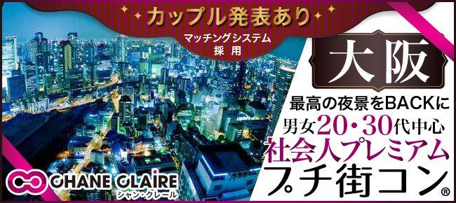 【梅田のプチ街コン】シャンクレール主催 2015年6月5日