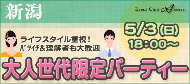 【新潟県その他の恋活パーティー】株式会社アクセス・ネットワーク主催 2015年5月3日