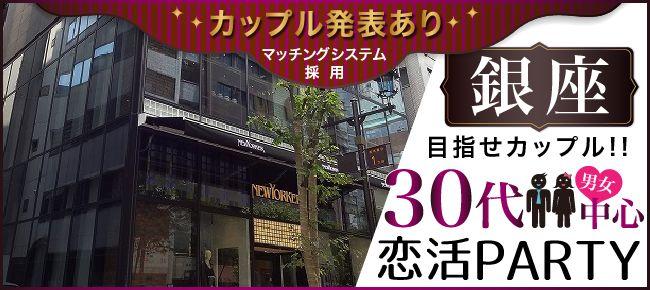 【銀座の恋活パーティー】シャンクレール主催 2015年6月28日