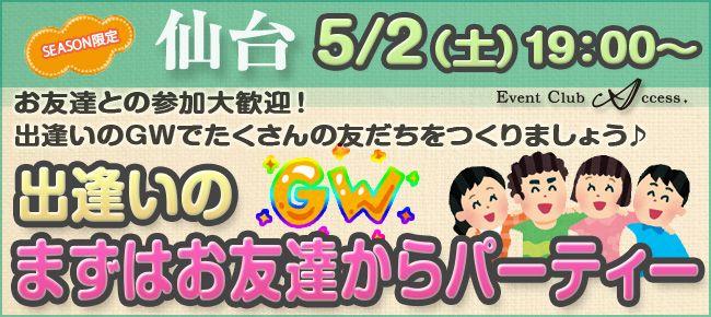 【仙台の恋活パーティー】株式会社アクセス・ネットワーク主催 2015年5月2日