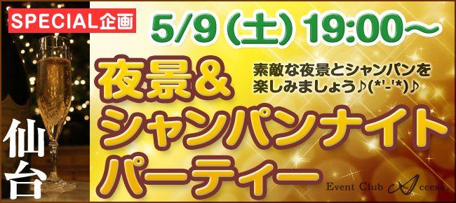 【仙台の恋活パーティー】株式会社アクセス・ネットワーク主催 2015年5月9日