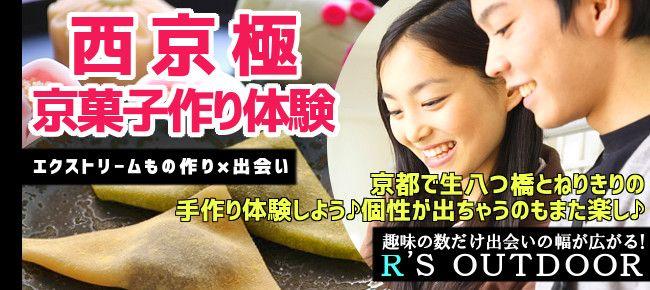 【京都府その他のプチ街コン】R`S kichen主催 2015年5月4日