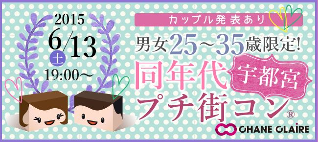 【栃木県その他のプチ街コン】シャンクレール主催 2015年6月13日