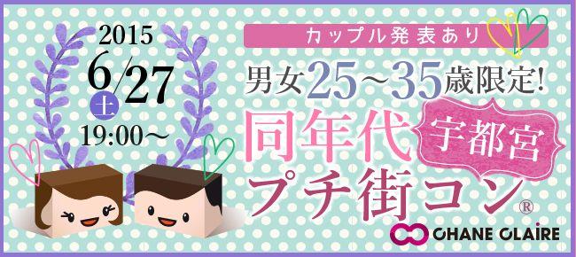 【栃木県その他のプチ街コン】シャンクレール主催 2015年6月27日
