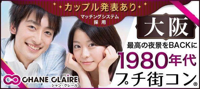 【梅田のプチ街コン】シャンクレール主催 2015年6月15日
