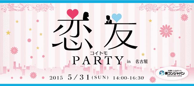 【名古屋市内その他の恋活パーティー】街コンジャパン主催 2015年5月31日