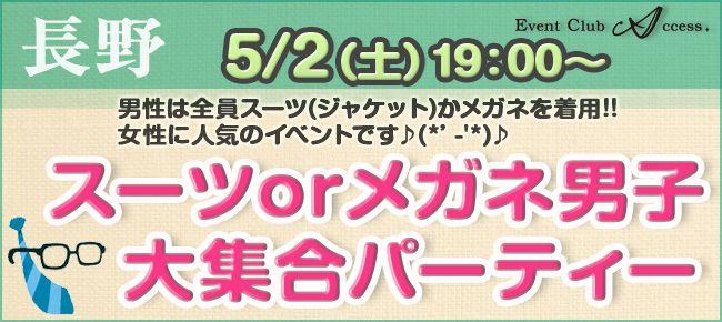 【長野県その他の恋活パーティー】株式会社アクセス・ネットワーク主催 2015年5月2日