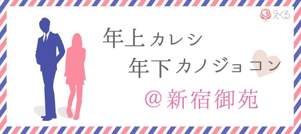 【新宿の街コン】えくる主催 2015年6月20日