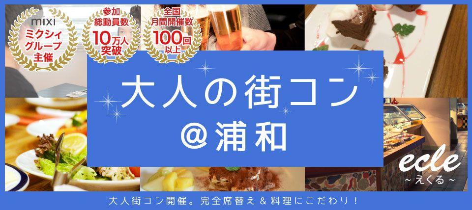 【浦和の街コン】えくる主催 2015年7月4日