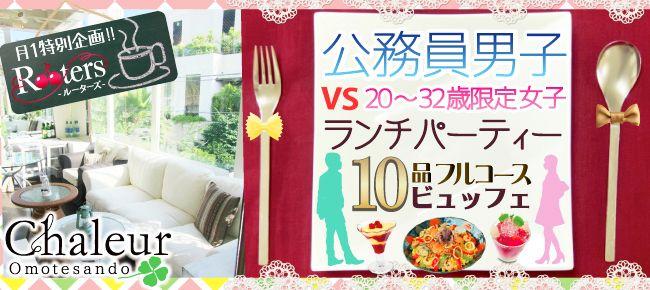 【渋谷の恋活パーティー】Rooters主催 2015年6月7日