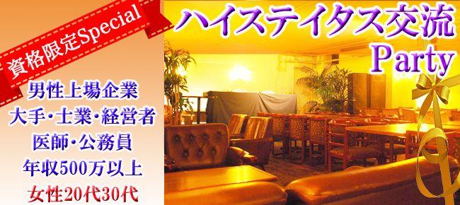 【名古屋市内その他の恋活パーティー】株式会社フュージョンアンドリレーションズ主催 2015年5月8日