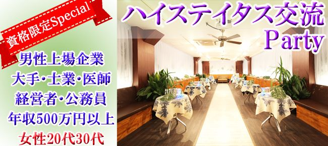 【名古屋市内その他の恋活パーティー】株式会社フュージョンアンドリレーションズ主催 2015年5月22日