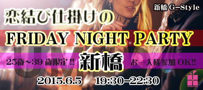 【東京都その他の恋活パーティー】StoryGift主催 2015年6月5日