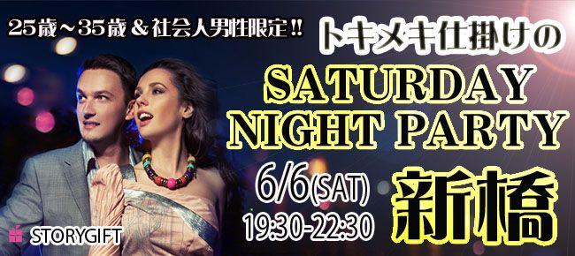 【東京都その他の恋活パーティー】StoryGift主催 2015年6月6日
