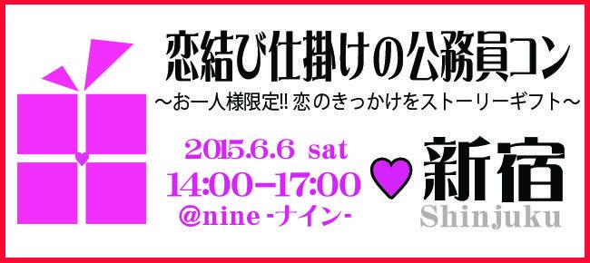 【新宿のプチ街コン】StoryGift主催 2015年6月6日