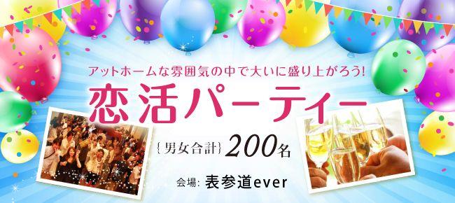 【青山の恋活パーティー】happysmileparty主催 2015年6月26日
