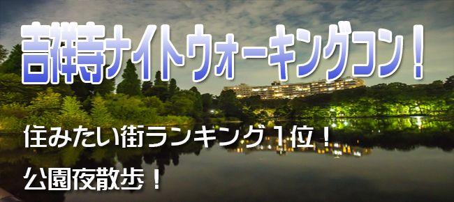 【東京都その他のプチ街コン】e-venz(イベンツ)主催 2015年5月9日