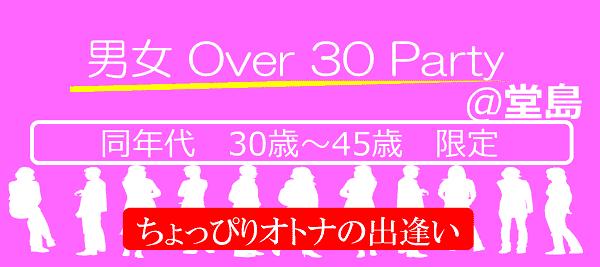 【梅田の恋活パーティー】株式会社ラヴィ主催 2015年5月12日