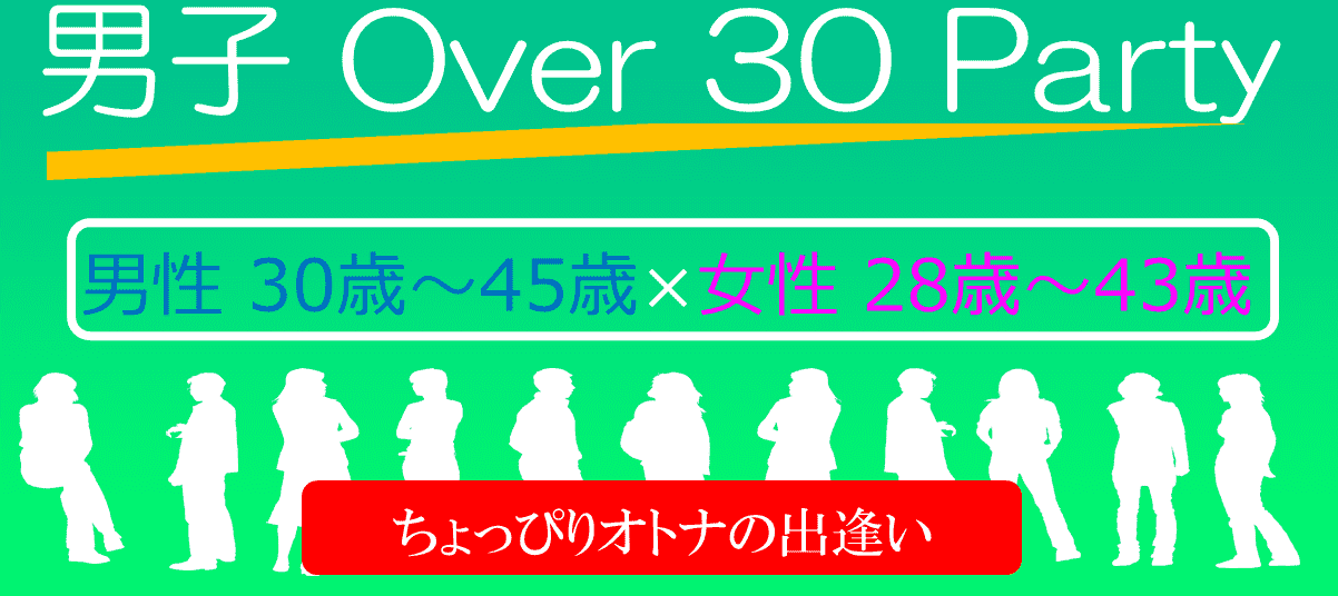 【天王寺の恋活パーティー】株式会社ラヴィ主催 2015年5月19日