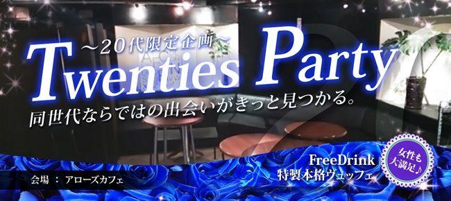 【新宿の恋活パーティー】ドラドラ主催 2015年6月23日