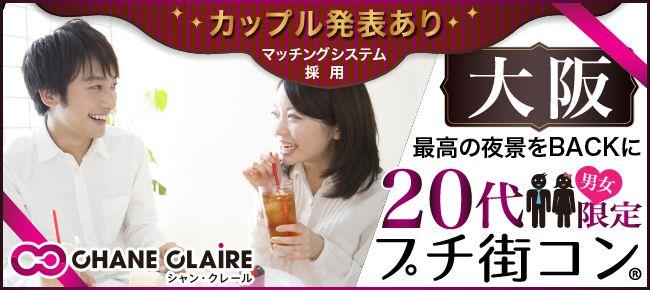 【梅田のプチ街コン】シャンクレール主催 2015年6月23日