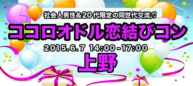 【上野のプチ街コン】StoryGift主催 2015年6月7日