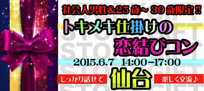 【仙台のプチ街コン】StoryGift主催 2015年6月7日