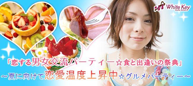 【新宿の恋活パーティー】ホワイトキー主催 2015年6月20日