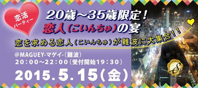 【心斎橋の恋活パーティー】SHIAN'S PARTY主催 2015年5月15日