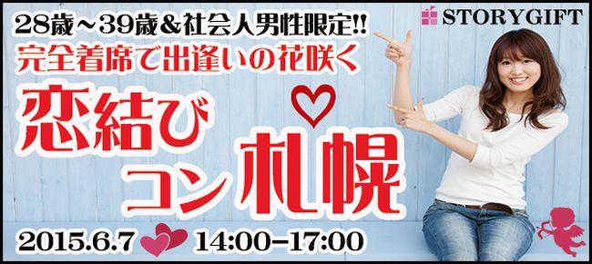 【札幌市内その他のプチ街コン】StoryGift主催 2015年6月7日