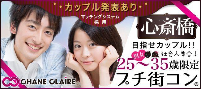 【心斎橋のプチ街コン】シャンクレール主催 2015年6月7日