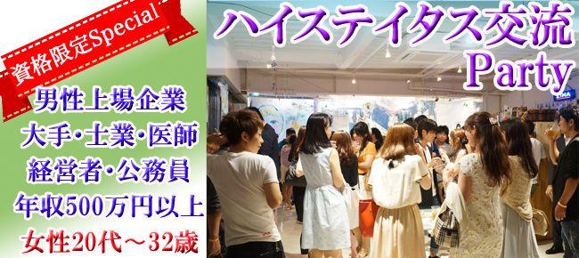 【大阪府その他の恋活パーティー】株式会社フュージョンアンドリレーションズ主催 2015年5月22日
