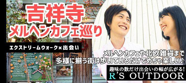 【吉祥寺のプチ街コン】R`S kichen主催 2015年5月2日