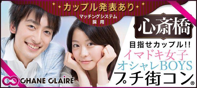 【心斎橋のプチ街コン】シャンクレール主催 2015年6月20日