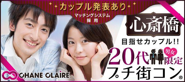 【心斎橋のプチ街コン】シャンクレール主催 2015年6月27日