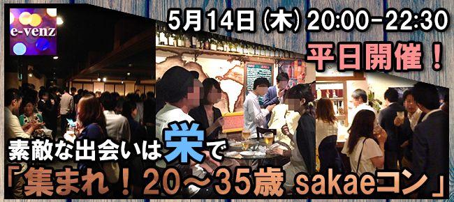 【名古屋市内その他のプチ街コン】e-venz(イベンツ)主催 2015年5月14日