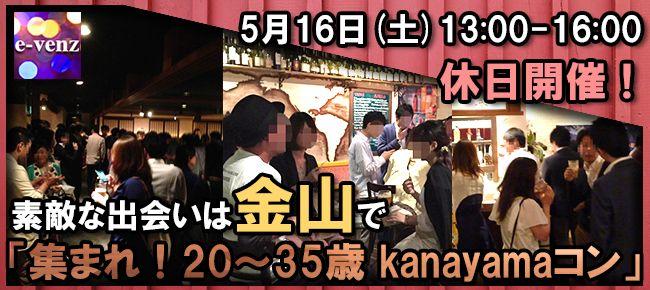 【名古屋市内その他のプチ街コン】e-venz(イベンツ)主催 2015年5月16日
