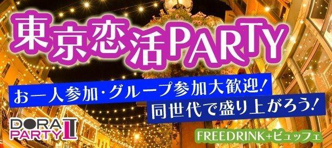 【新宿の恋活パーティー】ドラドラ主催 2015年6月30日