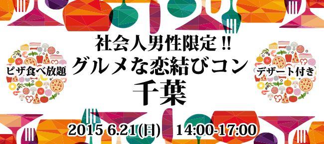 【千葉県その他のプチ街コン】StoryGift主催 2015年6月21日