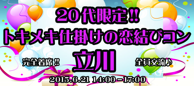 【東京都その他のプチ街コン】StoryGift主催 2015年6月21日