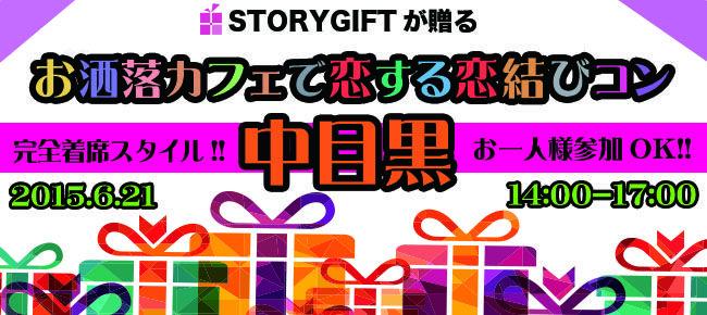 【目黒のプチ街コン】StoryGift主催 2015年6月21日