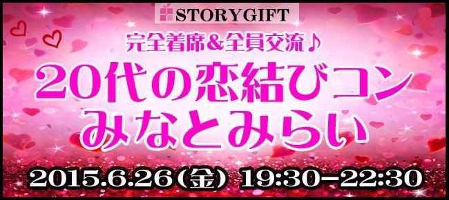 【横浜市内その他のプチ街コン】StoryGift主催 2015年6月26日