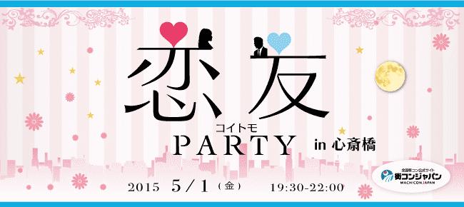 【天王寺の恋活パーティー】街コンジャパン主催 2015年5月1日