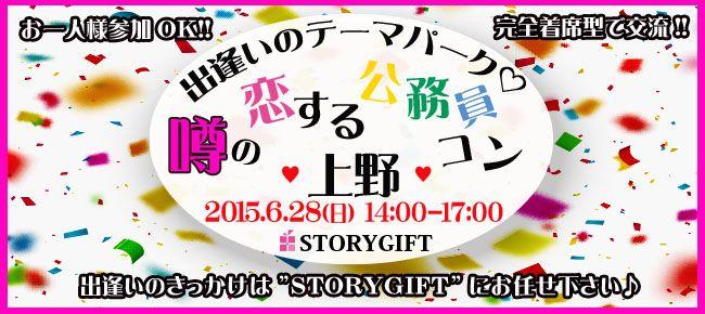 【上野のプチ街コン】StoryGift主催 2015年6月28日