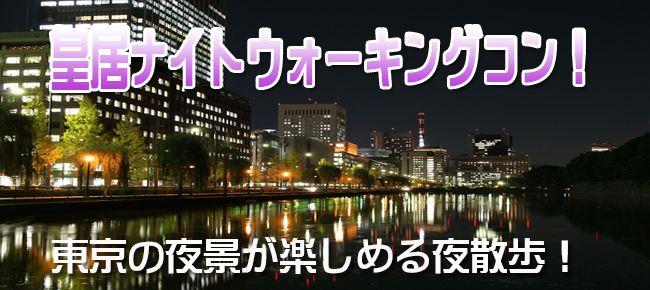 【東京都その他のプチ街コン】e-venz(イベンツ)主催 2015年5月10日