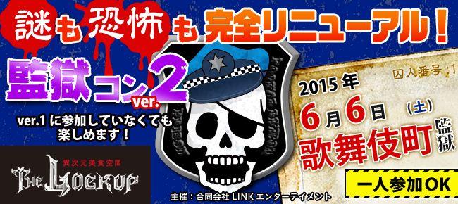 【新宿のプチ街コン】街コンダイヤモンド主催 2015年6月6日