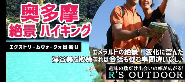 【東京都その他のプチ街コン】R`S kichen主催 2015年5月2日