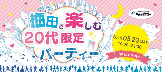 【天王寺の恋活パーティー】街コンジャパン主催 2015年5月23日