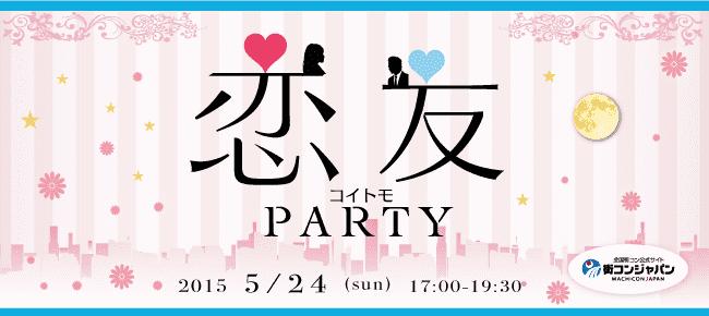【天王寺の恋活パーティー】街コンジャパン主催 2015年5月24日