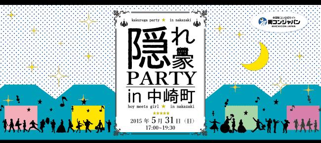 【天王寺の恋活パーティー】街コンジャパン主催 2015年5月31日